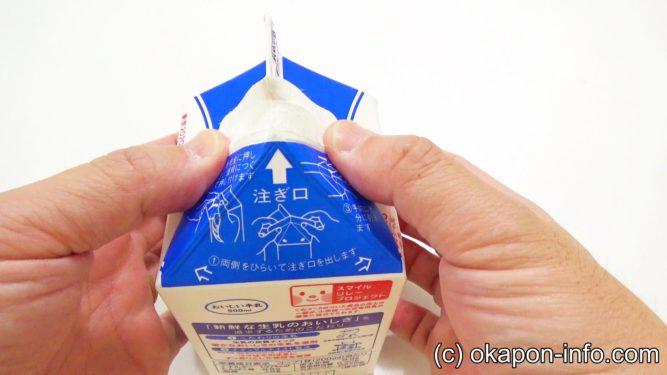 牛乳パック開け方手順1