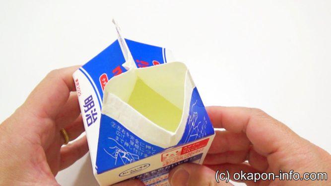 牛乳パック開け方手順3