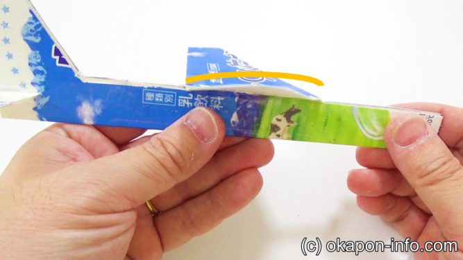 牛乳パック飛行機作り方手順5