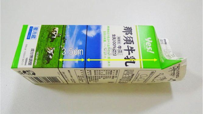 牛乳パック貯金箱作り方手順1