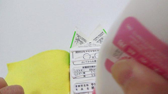 牛乳パック貯金箱作り方手順5