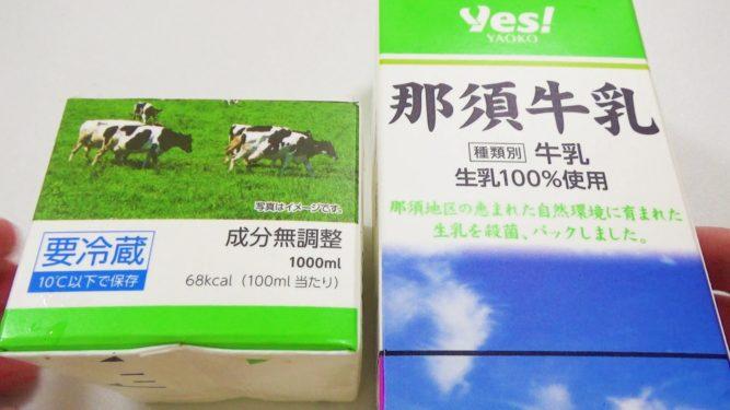 牛乳パック貯金箱作り方手順2