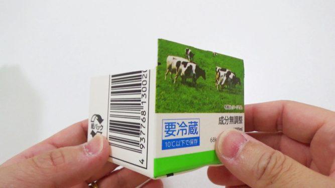 牛乳パック貯金箱作り方手順4