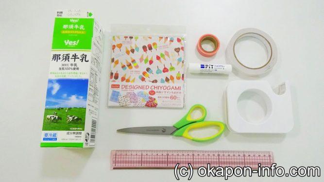 牛乳パックバッグの道具と材料