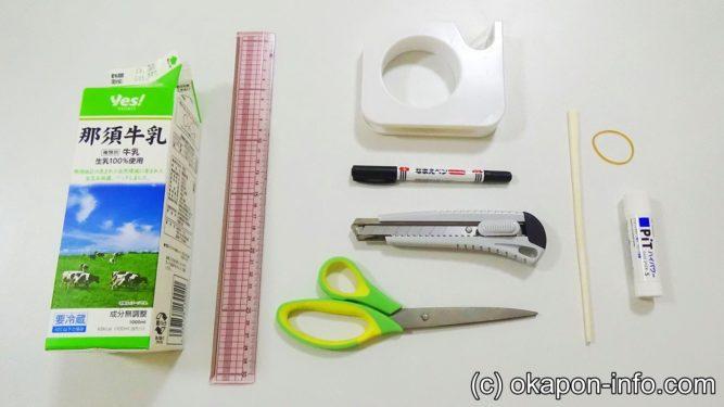 牛乳パック飛行機道具と材料