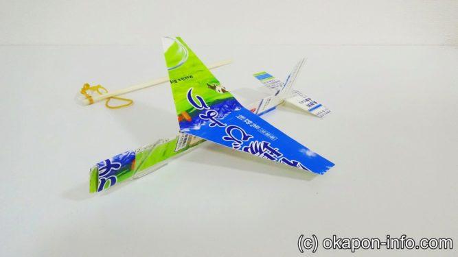 牛乳パック飛行機完成