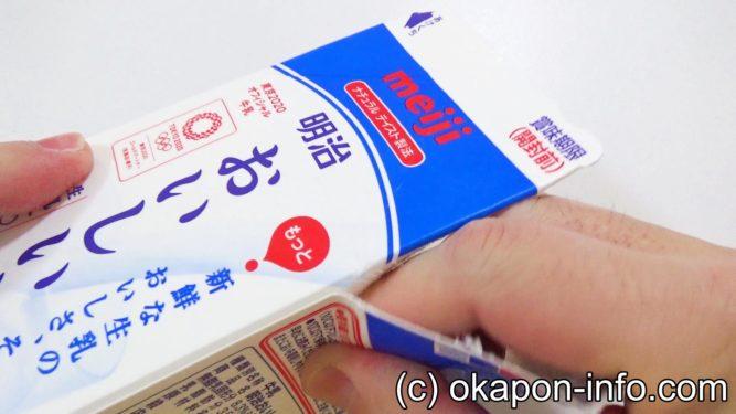 牛乳パックの笛作り方手順1