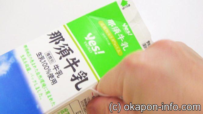 牛乳パックバッグの作り方手順1