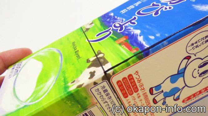 牛乳パックサイコロ手順1