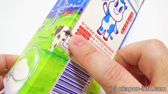 牛乳パックぽっくり手順1