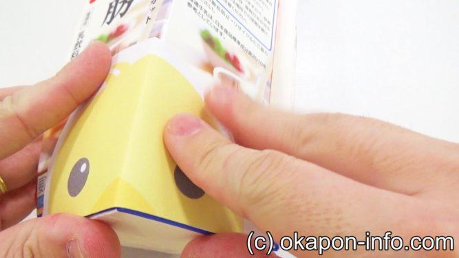 牛乳パックパクパク人形手順3
