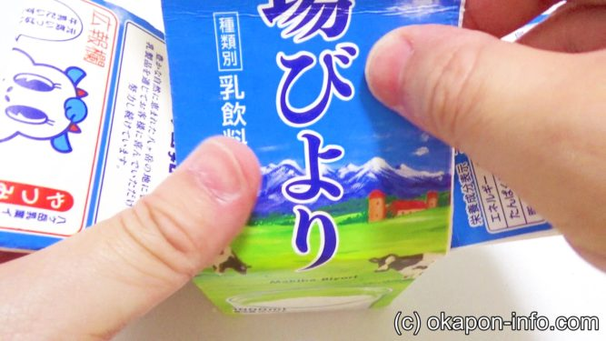牛乳パックぽっくり手順5