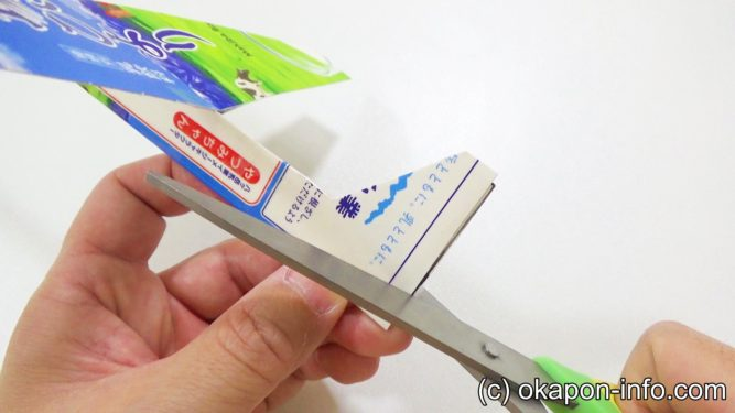 牛乳パック飛行機作り方手順潤6