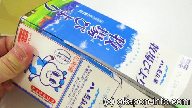 牛乳パックサイコロ手順2