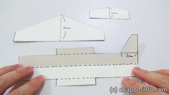 牛乳パック飛行機作り方手順3