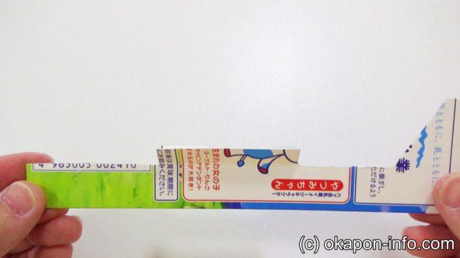 牛乳パック飛行機作り方手順4