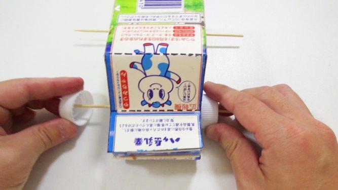 牛乳パック輪ゴムで動く車作り方手順6