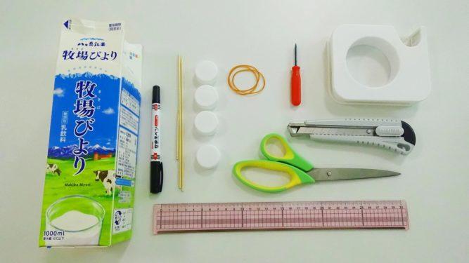 牛乳パック輪ゴムで動く車道具と材料