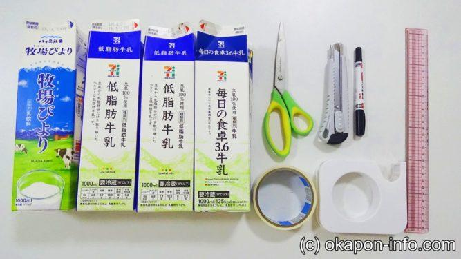 牛乳パックパズル道具と材料