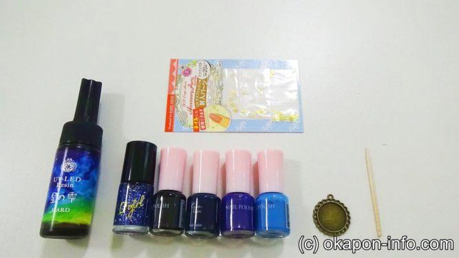 レジンマニキュアの塗り方必要な道具と材料