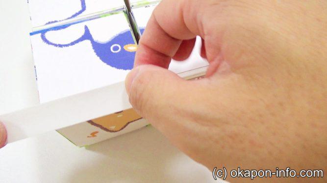 牛乳パックパズル作り方手順3