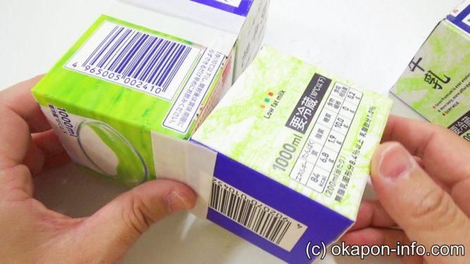 牛乳パックパズル作り方手順2