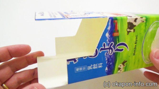 牛乳パック車作り方手順2
