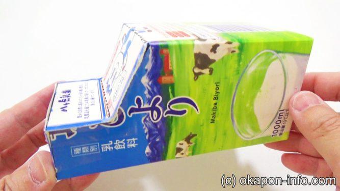 牛乳パック車作り方手順3