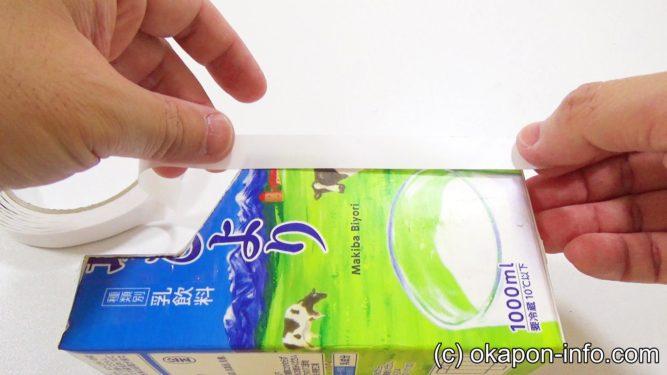 牛乳パック車作り方手順4
