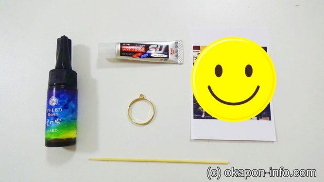 レジンに写真を入れる道具と材料