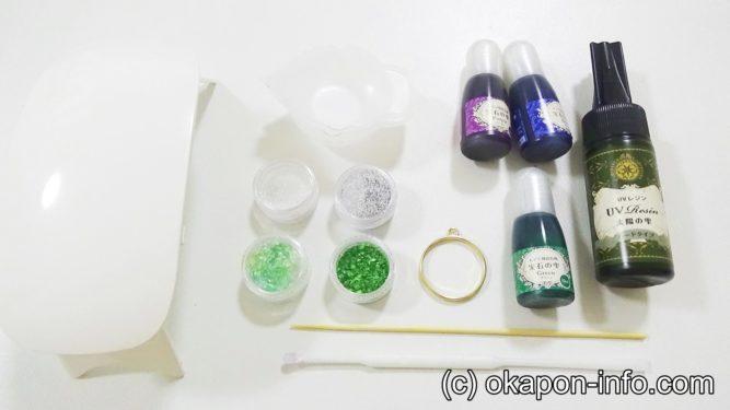 レジンでオーロラ塗りのやり方必要な道具と材料