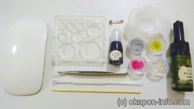 レジンでブローチの作り方必要な道具と材料