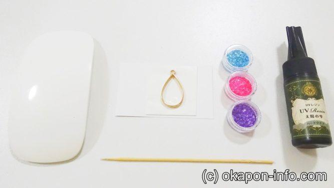 レジンでペンダントを作るのに必要な道具と材料