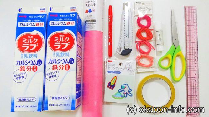 牛乳パックで小物入れを作るのに必要な道具と材料
