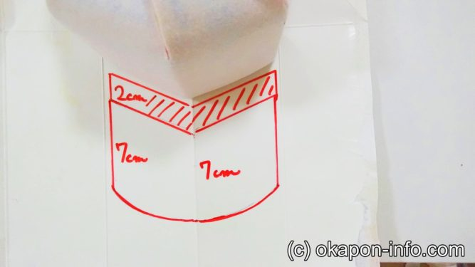 牛乳パックで帽子の作り方手順3