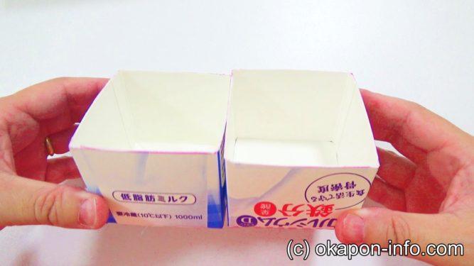 牛乳パックで小物入れの作り方手順2