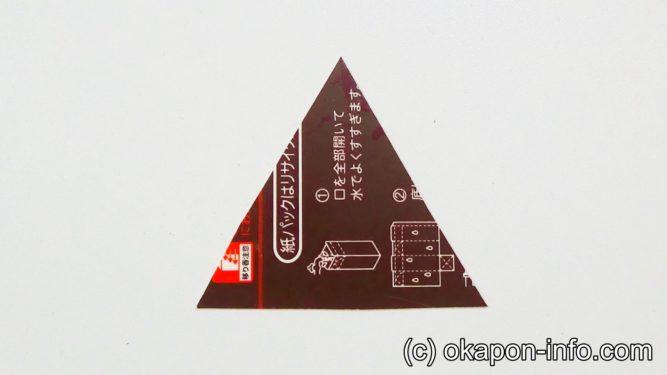牛乳パックを使った積み木の作り方手順(三角)3