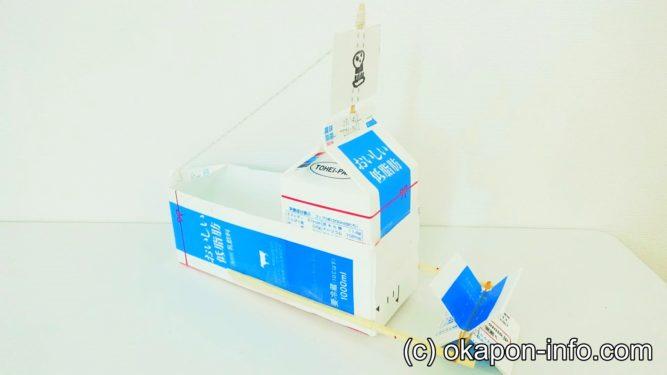 牛乳パックで船の作り方手順6