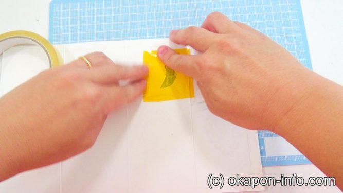 牛乳パックランタンの作り方手順3