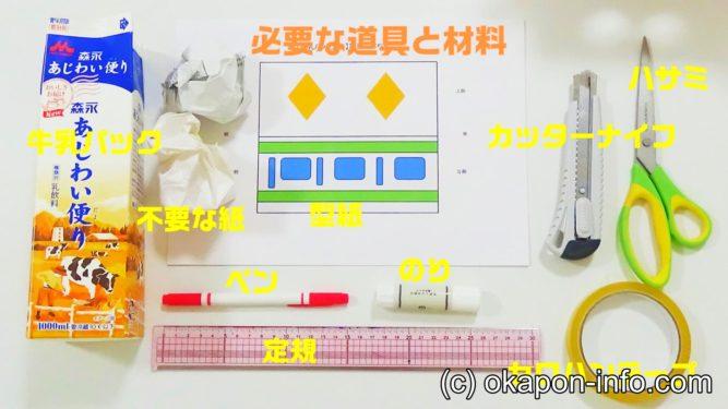 牛乳パック電車を作るのに必要な道具と材料