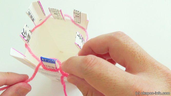 牛乳パック編み物作り方手順2
