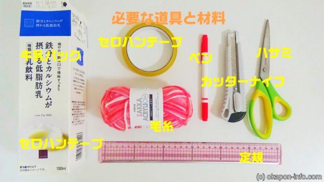牛乳パック編み物必要な道具と材料