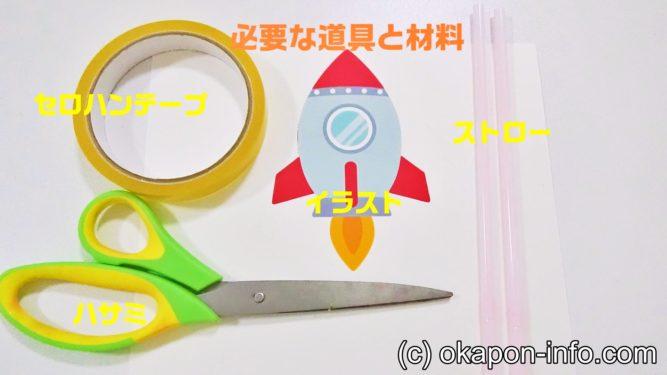 ストローロケットを作るのに必要な道具と材料