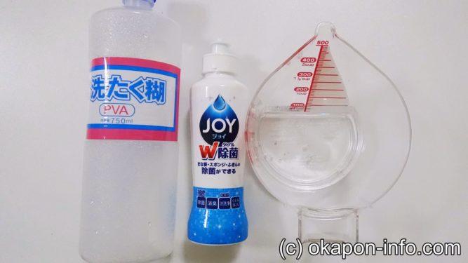 シャボン玉液の作り方材料