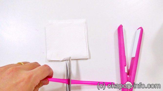 ストローパッキングの作り方手順1