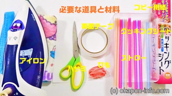 必要な道具と材料(アイロン)