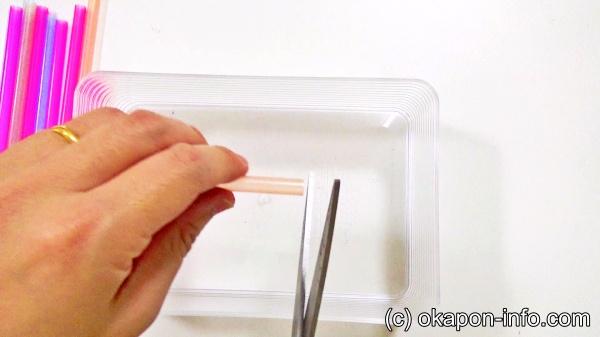 作り方手順1
