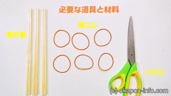 必要な道具と材料
