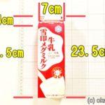 牛乳パックのサイズ1リットル